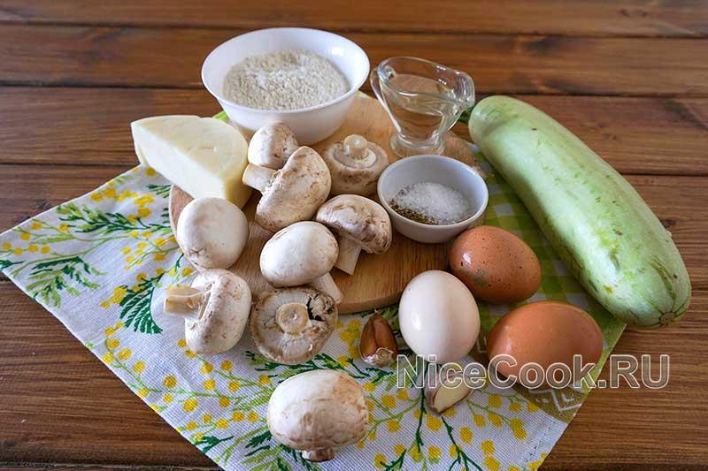 Запеканка из кабачков с грибами в духовке - ингредиенты